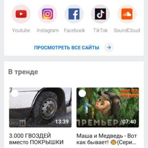 Скачать «Videoder» на андроид полная русская версия