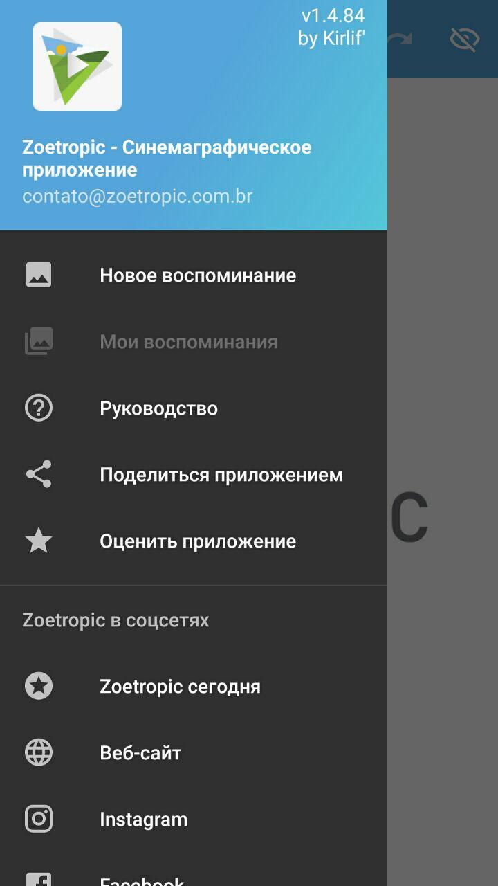 Скачать «Zoetropic» полная русская версия для андроид